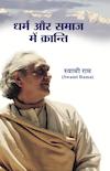 Dharam Aur Samaj Mei Kranthi