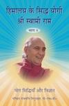 Himalaye Ke Siddha Yogi: Sri Swami Rama – Yog Siddhiya aur Vigyan