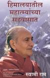 Himalayatil Mahatmyamchya Sahwasati