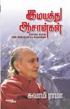 Imayathu Aasangal
