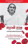 Swami Rama Jevacharithram