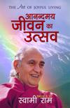 Anandmaya Jeevan Ka Utsav