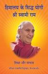 Himalaye Ke Siddha Yogi: Sri Swami Rama – Shiksha aur Sadhana